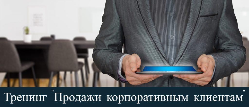 тренинг по продажам корпоративным клиентам