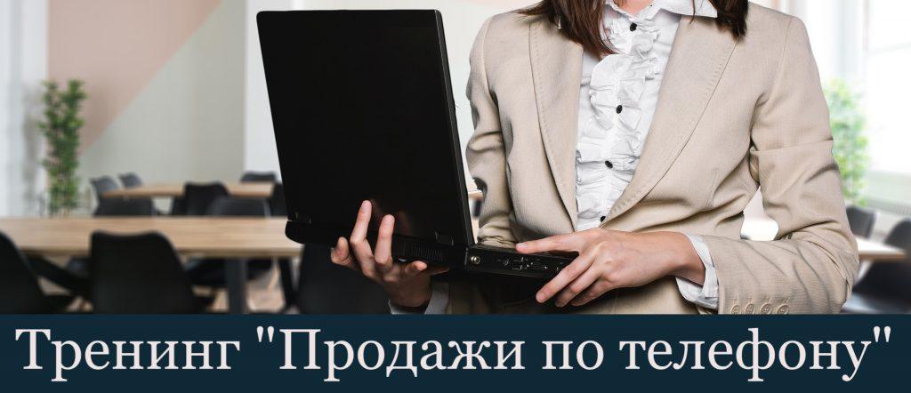 тренинг продажи по телефону